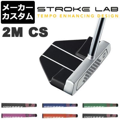 【メーカーカスタム】ODYSSEY(オデッセイ) STROKE LAB 2019 -ストローク ラボ- パター 2M CS [グリップタイプD]