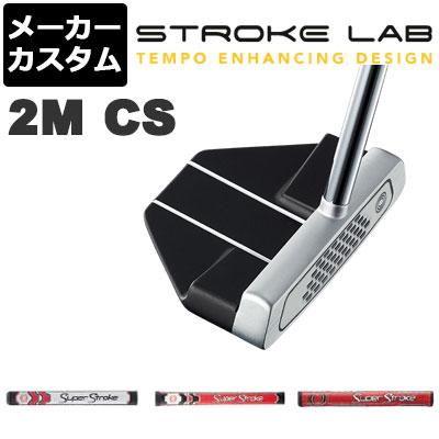 【メーカーカスタム】ODYSSEY(オデッセイ) STROKE LAB 2019 -ストローク ラボ- パター 2M CS [グリップタイプE]