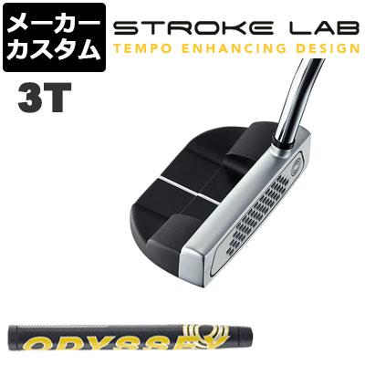 【メーカーカスタム】ODYSSEY(オデッセイ) STROKE LAB 2019 -ストローク ラボ- パター 3T [グリップ標準]