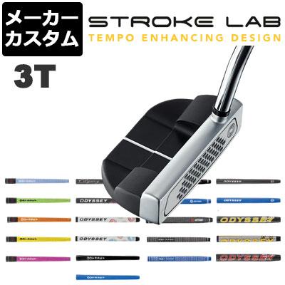 【メーカーカスタム】ODYSSEY(オデッセイ) STROKE LAB 2019 -ストローク ラボ- パター 3T [グリップタイプA]