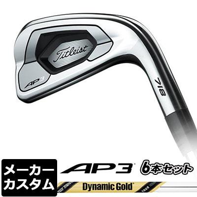 【メーカーカスタム】Titleist(タイトリスト) 718 AP3 アイアン 6本セット (#5-P) Dynamic Gold TOUR ISSUE スチールシャフト