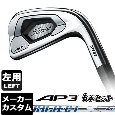 【メーカーカスタム】Titleist(タイトリスト) 718 AP3 アイアン 【左用-LEFT HAND-】 6本セット (#5-P) PROJECT X LZ スチールシャフト