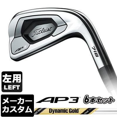 【メーカーカスタム】Titleist(タイトリスト) 718 AP3 アイアン 【左用-LEFT HAND-】 6本セット (#5-P) Dynamic Gold TOUR ISSUE スチールシャフト