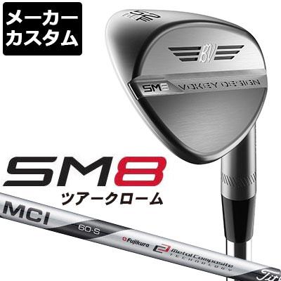 日本国内組み立て ボーケイ エスエム8 メーカーカスタム Titlest タイトリスト 高品質 VOKEY DESIGN SM8 ウェッジ 日本正規品 Titleist 60 カーボンシャフト 販売実績No.1 ツアークローム BLACK MCI