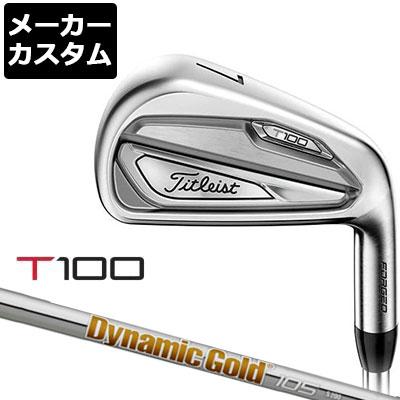 【メーカーカスタム】Titlest(タイトリスト) T100 アイアン 5本セット(#6-9、PW) Dynamic Gold 105 スチールシャフト