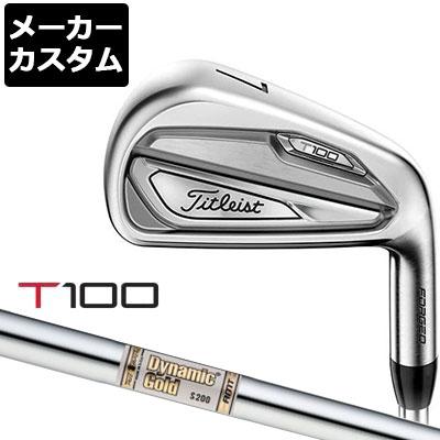 【メーカーカスタム】Titlest(タイトリスト) T100 アイアン 単品(#3、#4、#5、W) Dynamic Gold AMT スチールシャフト