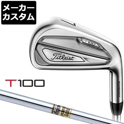 【メーカーカスタム】Titlest(タイトリスト) T100 アイアン 単品(#3、#4、#5、W) Dynamic Gold スチールシャフト