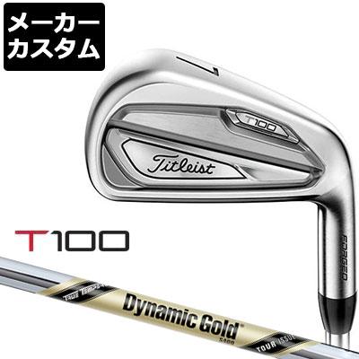 【メーカーカスタム】Titlest(タイトリスト) T100 アイアン 5本セット(#6-9、PW) Dynamic ゴールド TOUR ISSUE スチールシャフト