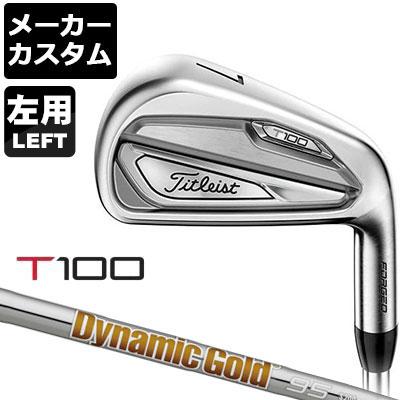 【メーカーカスタム】Titlest(タイトリスト) T100 アイアン【左用】 単品(#5) Dynamic Gold 95 スチールシャフト