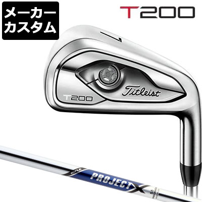 【メーカーカスタム】Titlest(タイトリスト) T200 アイアン 5本セット(#6-9、PW) PROJECT X スチールシャフト