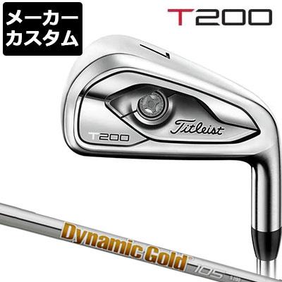【メーカーカスタム】Titlest(タイトリスト) T200 アイアン 5本セット(#6-9、PW) Dynamic Gold 105 スチールシャフト