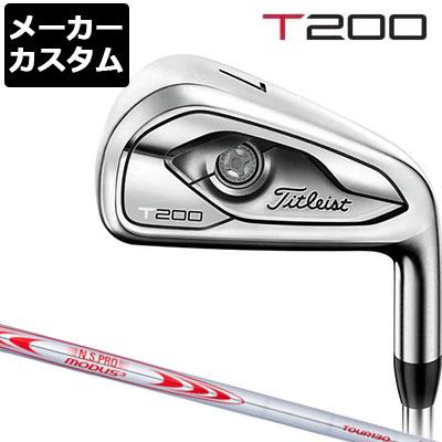 【メーカーカスタム】Titlest(タイトリスト) T200 アイアン 単品(#4、#5、W) N.S.PRO MODUS3 TOUR 130 スチールシャフト