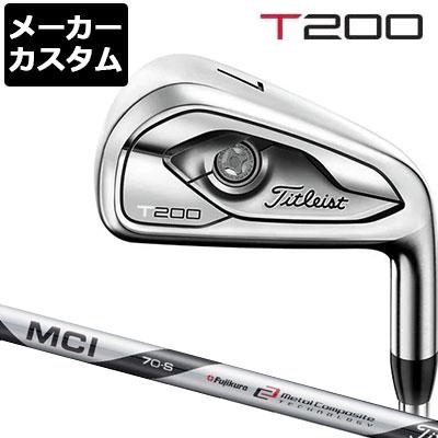 【メーカーカスタム】Titlest(タイトリスト) T200 アイアン 単品(#4、#5、W) Titleist MCI 70 カーボンシャフト