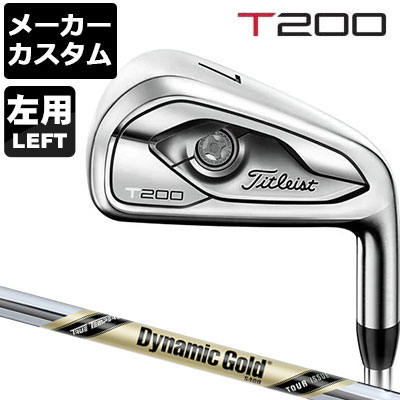 【メーカーカスタム】Titlest(タイトリスト) T200 アイアン【左用】 単品(#5) Dynamic Gold TOUR ISSUE スチールシャフト