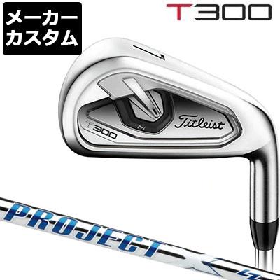日本正規品 保証書付き メーカーカスタム Titlest タイトリスト T300 流行のアイテム 特価キャンペーン アイアン 単品 X W #5 PROJECT #4 スチールシャフト LZ