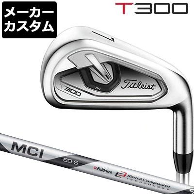 【メーカーカスタム】Titlest(タイトリスト) T300 アイアン 5本セット(#6-9、PW) Titleist MCI 60 カーボンシャフト