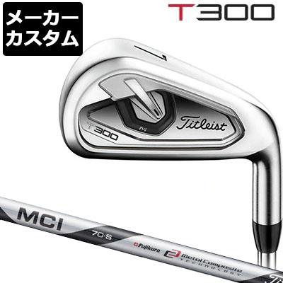 【メーカーカスタム】Titlest(タイトリスト) T300 アイアン 単品(#4、#5、W) Titleist MCI 70 カーボンシャフト