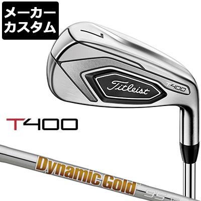 【メーカーカスタム】Titlest(タイトリスト) T400 アイアン 単品(#5、#6、W43、W49、W55) Dynamic Gold 95 スチールシャフト