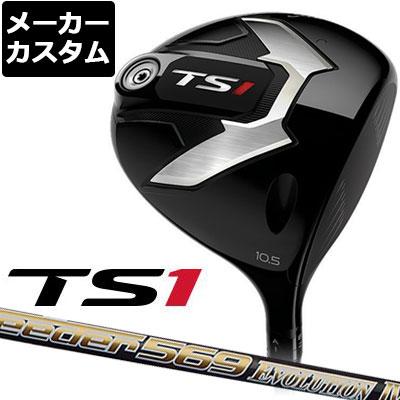 【メーカーカスタム】Titleist(タイトリスト) TS1 ドライバー Speeder EVOLUTION IV カーボンシャフト