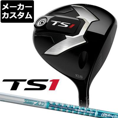 【メーカーカスタム】Titleist(タイトリスト) TS1 ドライバー TourAD GP カーボンシャフト