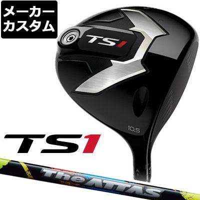 【メーカーカスタム】Titleist(タイトリスト) TS1 ドライバー The ATTAS カーボンシャフト