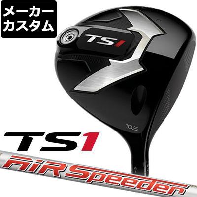 【メーカーカスタム】Titleist(タイトリスト) TS1 ドライバー Titleist Air Speeder カーボンシャフト