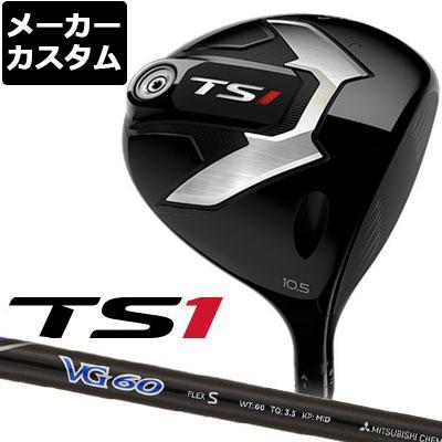 【メーカーカスタム】Titleist(タイトリスト) TS1 ドライバー Titleist VG 60 カーボンシャフト
