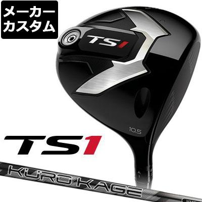 【メーカーカスタム】Titleist(タイトリスト) TS1 ドライバー KUROKAGE XM カーボンシャフト