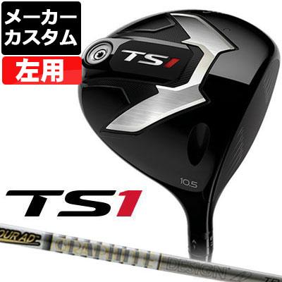 【メーカーカスタム】Titleist(タイトリスト) TS1 ドライバー 【左用-LEFT HAND-】 TourAD TP カーボンシャフト