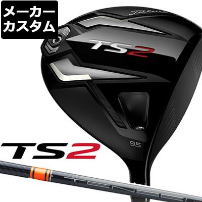 【メーカーカスタム】Titleist(タイトリスト) TS2 ドライバー TENSEI CK Pro Orange カーボンシャフト