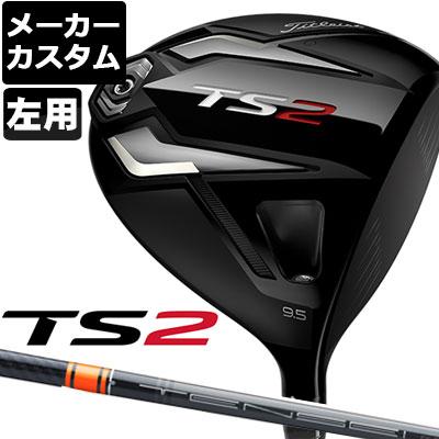 【メーカーカスタム】Titleist(タイトリスト) TS2 ドライバー 【左用】 TENSEI CK Pro オレンジ カーボンシャフト