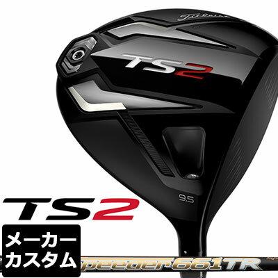【メーカーカスタム】Titleist(タイトリスト) TS2 ドライバー Speeder TR カーボンシャフト