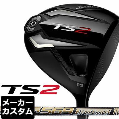 【メーカーカスタム】Titleist(タイトリスト) TS2 ドライバー Speeder EVOLUTION IV カーボンシャフト