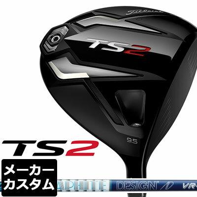 【メーカーカスタム】Titleist(タイトリスト) TS2 ドライバー TourAD VR カーボンシャフト