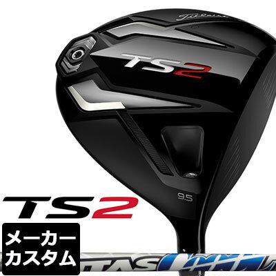 【メーカーカスタム】Titleist(タイトリスト) TS2 ドライバー ATTAS COOOL カーボンシャフト