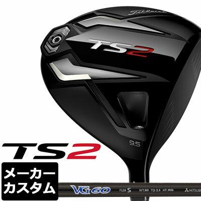 【メーカーカスタム】Titleist(タイトリスト) TS2 ドライバー Titleist VG 60 カーボンシャフト