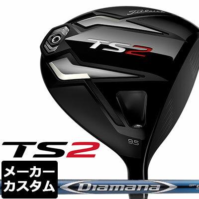 【メーカーカスタム】Titleist(タイトリスト) TS2 ドライバー Diamana BF カーボンシャフト