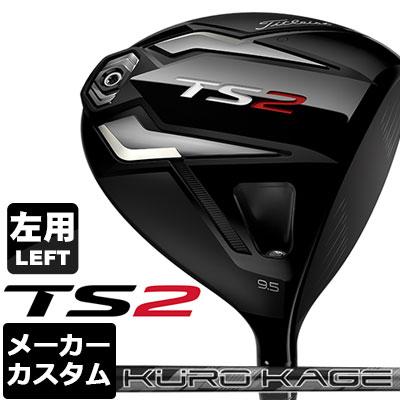 【メーカーカスタム】Titleist(タイトリスト) TS2 ドライバー 【左用-LEFT HAND-】 KUROKAGE XM カーボンシャフト