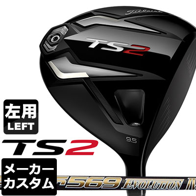 【メーカーカスタム】Titleist(タイトリスト) TS2 ドライバー 【左用-LEFT HAND-】 Speeder EVOLUTION IV カーボンシャフト