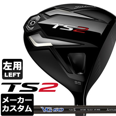 【メーカーカスタム】Titleist(タイトリスト) TS2 ドライバー 【左用-LEFT HAND-】 Titleist VG 60 カーボンシャフト