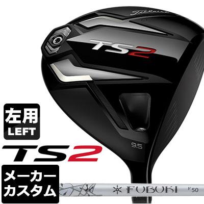 【メーカーカスタム】Titleist(タイトリスト) TS2 ドライバー 【左用-LEFT HAND-】 FUBUKI V カーボンシャフト