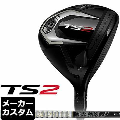 【メーカーカスタム】Titleist(タイトリスト) TS2 フェアウェイウッド TourAD F カーボンシャフト