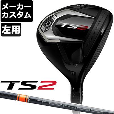 【メーカーカスタム】Titleist(タイトリスト) TS2 フェアウェイウッド 【左用】 TENSEI CK Pro Orange カーボンシャフト