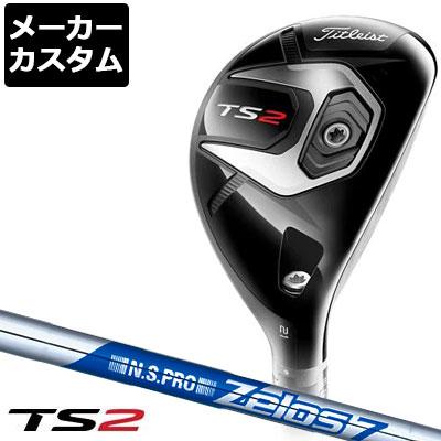 【メーカーカスタム】Titlest(タイトリスト) TS2 ユーティリティ N.S.PRO ZELOS 7 スチールシャフト