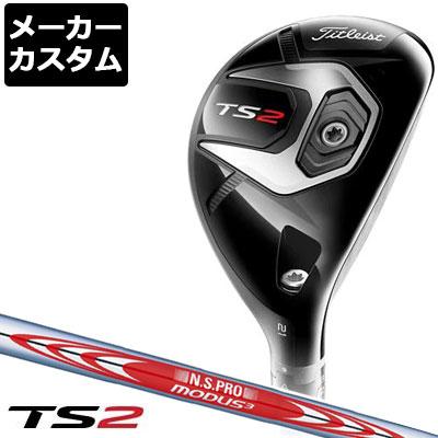 【メーカーカスタム】Titlest(タイトリスト) TS2 ユーティリティ N.S.PRO MODUS3 TOUR 120 スチールシャフト