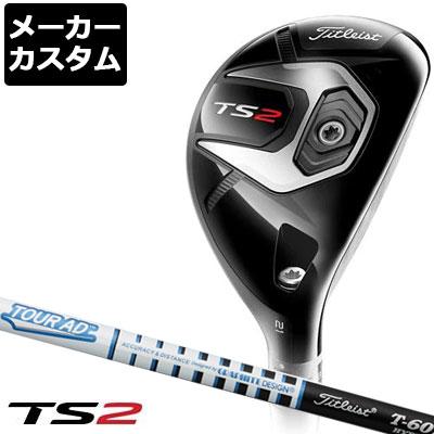 【メーカーカスタム】Titlest(タイトリスト) TS2 ユーティリティ Titleist Tour AD T-60 Hybrid カーボンシャフト