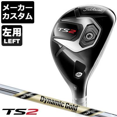 【メーカーカスタム】Titlest(タイトリスト) TS2 【左用】 ユーティリティ Dynamic Gold TOUR ISSUE スチールシャフト
