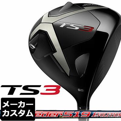 【メーカーカスタム】Titleist(タイトリスト) TS3 ドライバー Titleist Speeder 519 EVOLUTION カーボンシャフト