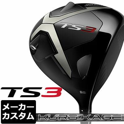 【メーカーカスタム】Titleist(タイトリスト) TS3 ドライバー KUROKAGE XM カーボンシャフト