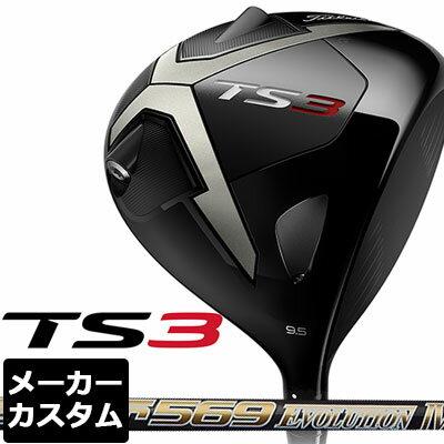 【メーカーカスタム】Titleist(タイトリスト) TS3 ドライバー Speeder EVOLUTION IV カーボンシャフト